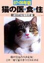 【中古】 猫の医・食・住(07・08年版) /猫の手帖編集部【編】 【中古】afb