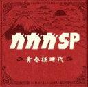 【中古】 青春狂時代(CD+DVD) /ガガガSP 【中古】afb