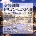 【中古】 交響組曲「ドラゴンクエストVIII」空と海と大地と...