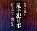 【中古】 鬼平犯科帳 /古今亭志ん朝(朗読) 【中古】afb