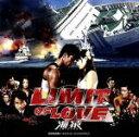 【中古】 LIMIT OF LOVE 海猿 オリジナル・サウンドトラック /(オリジナル・サウンドトラック),佐藤直紀 【中古】afb