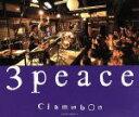3peace〜live at 百年蔵〜 /クラムボン afb