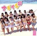 【中古】 ナギイチ(Type−B)(DVD付) /NMB48 【中古】afb