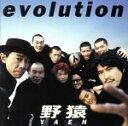 【中古】 evolution /野猿(とんねるず) 【中古】af