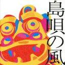 【中古】 島唄の風?沖縄ベストコレクション? /(オムニバス),夏川りみ,THE BOOM,森山良子