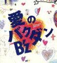 【中古】 愛のバクダン(初回) /B'z 【中古】afb