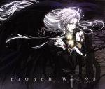 【中古】 WOWOWアニメーション『トリニティ・ブラッド』エンディングテーマテーマ::Broken Wings /種ともこ 【中古】afb