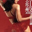 【中古】 紅盤(初回限定盤)(DVD付) /斉藤和義 【中古】afb