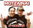 【中古】 MOTTAINAI〜もったいない〜 /ルー大柴,仁井山征弘 【中古】afb