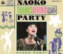 【中古】 NAOKO THANKS GIVING PARTY /河合奈保子 【中古】afb