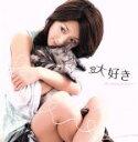 【中古】 大好き〜My Moments Best〜(初回限定盤)(DVD付) /酒井法子 【中古】afb
