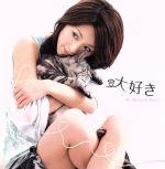 【中古】 大好き〜My Moments Best〜(初回限定盤)(DVD付) /<strong>酒井法子</strong> 【中古】afb
