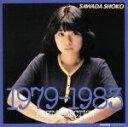【中古】 1979−1983 BEST SELECTION /沢田聖子 【中古】afb
