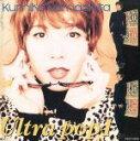 【中古】 ULTRA POP 1 /山下久美子 【中古】afb