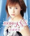 【中古】 100回のKISS /松浦亜弥 【中古】afb
