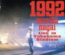 【中古】 1992〜LIVE IN 横浜スタジアム /永井真理子 【中古】afb