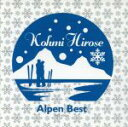 【中古】 Alpen Best−Kohmi Hirose /広瀬香美 【中古】afb