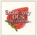 Techno, Remix, House - 【中古】 Strawberry HOUSE /(オムニバス) 【中古】afb