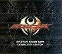 【中古】 MASKED RIDER KIVA COMPLETE CD-BOX /(キッズ),イケメンズ,襟立健吾 【中古】afb