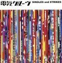 其它 - 【中古】 SINGLES and STRIKES(2Blu−spec CD) /電気グルーヴ 【中古】afb