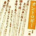 【中古】 オントロギー /一穂 【中古】afb