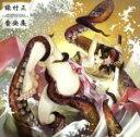 【中古】 朧村正 音楽集 /ゲームミュージック 【中古】af...