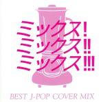 【中古】 MIX!MIX!MIX!−BEST J POP COVER MIX−