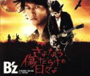 【中古】 さよなら傷だらけの日々よ(初回限定盤)(DVD付) /B'z 【中古】afb