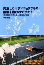 【中古】 先生、犬にサンショウウオの捜索を頼むのですか! 〈鳥取環境大学〉の森の人間動物行動学 /小林朋道(著者) 【中古】afb
