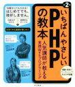 【中古】 いちばんやさしいPHPの教本 第2版 人気講師が教える実践Webプログラミング /柏岡秀男(著者),池田友子(著者) 【中古】afb