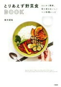 【中古】 とりあえず野菜食BOOK とにかく簡単。見た目もおいしいベジ料理レシピ /植木俊裕(著者) 【中古】afb