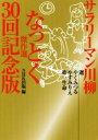 【中古】 サラリーマン川柳 なっとく傑作選30回記念版 /NHK出版(編者),やくみつる(その他),