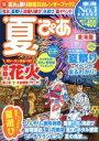 【中古】 夏ぴあ 東海版(2017) ぴあMOOK中部/ぴあ(その他) 【中古】afb