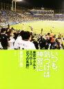 【中古】 いつも 気づけば神宮に 東京ヤクルトスワローズ「9つの系譜」 /長谷川晶一(著者) 【中古】afb