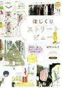 【中古】 ほじくりストリートビュー 散歩の達人POCKET/能町みね子(著者) 【中古】afb