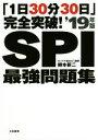 【中古】 「1日30分30日」完全突破!SPI最強問題集('19年版) /柳本新二(著者) 【中古