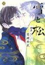 【中古】 【コミックセット】雪と松(1~2巻)セット/高橋秀武 【中古】afb