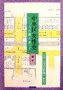 【中古】大阪市24中央区 200406 (ゼンリン住宅地図)【中古】