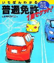 【中古】 いちばんわかる 普通免許1回でゲット! /自動車教習研究会【編】 【中古】afb