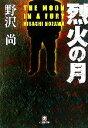 【中古】 烈火の月 小学館文庫/野沢尚【著】 【中古】afb