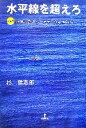 【中古】 水平線を超えろ 史上初 沖縄宮崎シーカヤック単独航海 /杉健志郎【著】 【中古】afb