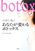 【中古】 より若く、美しくあなたが変わるボトックス /ロバートクレ【著】 【中古】afb