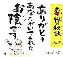 【中古】 幸福の秘訣 心の詩画書ベストセレクション /城たいが【著】 【中古】afb