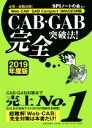 【中古】 CAB・GAB完全突破法!(2019年度版) 必勝・就職試験! Web−CAB・GAB Compact・IMAGES対...