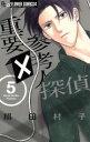 【中古】 重要参考人探偵(5) フラワーCアルファ フラワー...