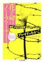 【中古】 花の命はノー・フューチャー DELUXE EDITION ちくま文庫/ブレイディみかこ(著者) 【中古】afb