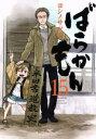 【中古】 ばらかもん(15) ガンガンC ONLINE/ヨシ...
