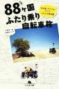 【中古】 88ヶ国ふたり乗り自転車旅 中近東・アフリカ・アジ...