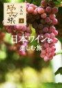 【中古】 日本ワインを楽しむ旅 大人の学び旅4/産業編集センター(その他) 【中古】afb