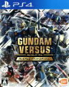 【中古】 GUNDAM VERSUS 期間限定生産版 /PS4 【中古】afb